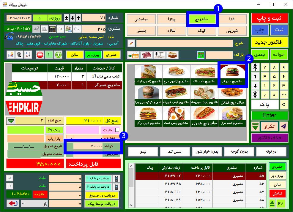 منوی فروش نرم افزار حسابداری رستوران